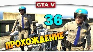 ч.36 Прохождение GTA 5 - Угон крутых тачек