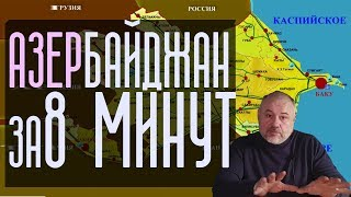 �������� ���� Азербайджан: Огненная земля/ Odlar Yurdum / Об Азербайджане за 8 минут. Азербайджанская ССР и СССР ������