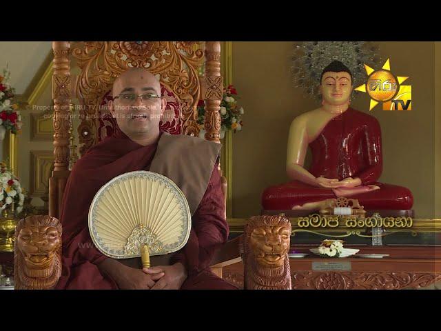Hiru TV Samaja Sangayana - Sathi Aga   EP 40   2020-01-23