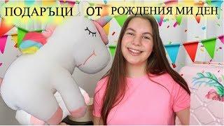 Подаръци от рождения ми ден/Ерика Думбова/What I Got For My Birthday/Erika Doumbova