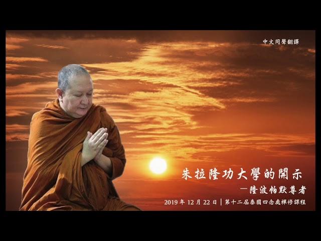第十二屆|06 朱拉隆功大學的開示——隆波帕默尊者︱2019年12月22日(中文同聲翻譯)