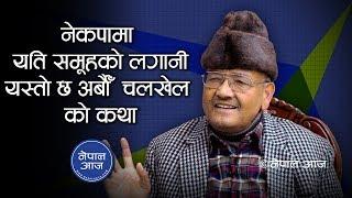 बुढा नेताले देश बर्बाद गरे, रबिन्द्र मिश्र म माथि झम्टिए, खै त राजनैतिक संस्कार?। Dr. Surendra KC