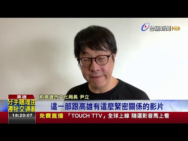 尹立批返校上映高雄冷靜市府:宣傳沒少
