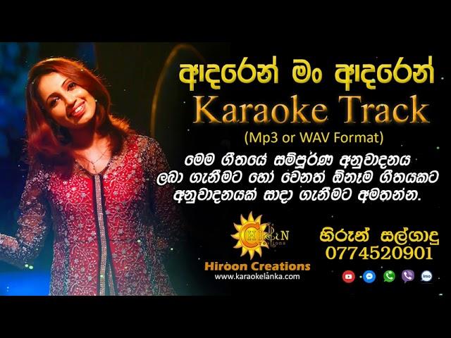 Adaren Man Adaren Subhani Harshani Karaoke Track Hiroon Creations