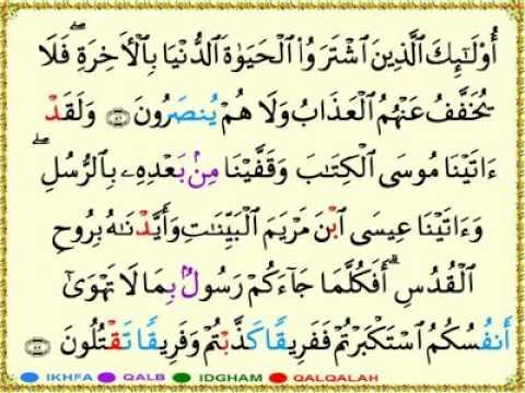 AL BAQARAH 83   91