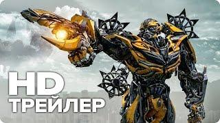 Трансформеры 5: Последний рыцарь — Второй Русский Трейлер (2017) [HD] | Кино Трейлеры
