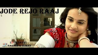 JODE REJO RAAJ | A GUJRATI SONG | RELOADED BY HARSHH & SUMAN | Love Dayri 2017 | Part 31