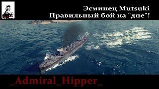 "World of Warships Эсминец Mutsuki Пример правильного боя на ""дне"" (World of Warships gameplay)"