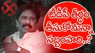 Sabbam Hari To Join In TDP Party ? | BACK DOOR POLITICS | Mahaa News