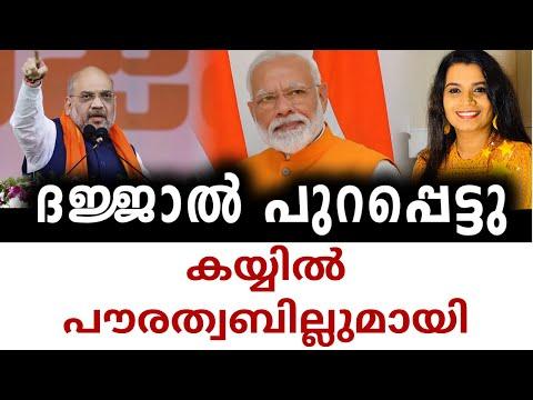 ആരാണീ ദജ്ജാൽ? Dajjal | National Citizen Amendment | NRC Malayalam | Malayalam News | Sunitha Devadas