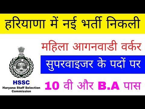 Haryana HSSC women and Child Development vacancies Supervisor Women anganwari worker online Apply