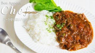 ルーを使わないハヤシライス : Hayashi Rice|Bon Appétit Chef