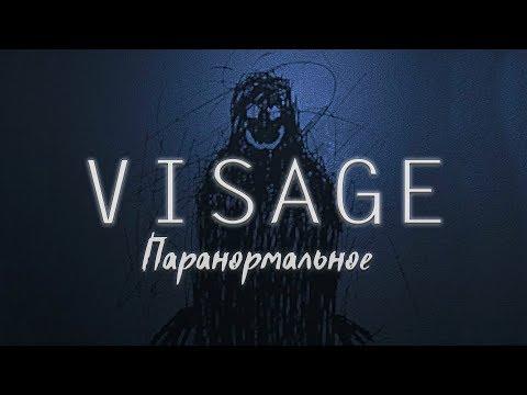 Прохождение Visage #1 | ПАРАНОРМАЛЬНОЕ ЯВЛЕНИЕ