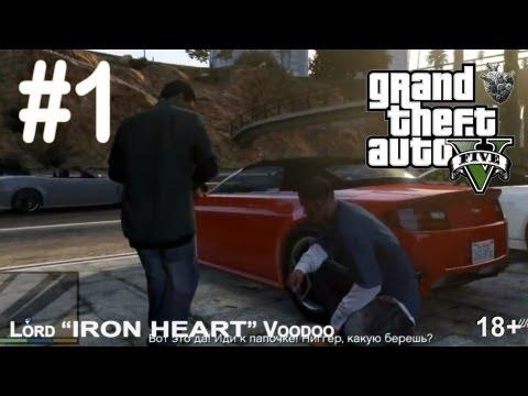 Прохождение игры GTA 5 - Часть #1 [НАЧАЛО! ПЕРВЫЙ ЗАПУСК] Геймплей Grand Theft Auto V видео