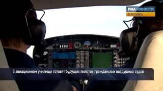 Как готовят будущих гражданских летчиков(День гражданской авиации отмечается в России 9 февраля. Смотрите на видео РИА Новости, как курсанты авиацио..., 2013-02-09T06:53:19.000Z)