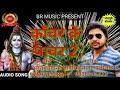 समीर दिवाना_का_सबसे_ज्यादा_ बजने_वाला_बोलबम_गाना_Kawar Ke_Pawar 2_Supar Hit_2018 BR Music