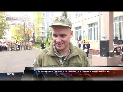 В Івано- Франківську відкрили пам'ятну дошку бійцю, який загинув у російсько-українській війні