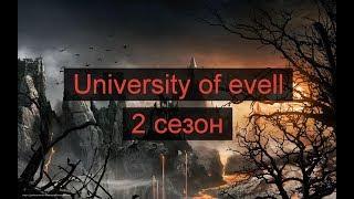 Сериал : University of evil || 2 сезон.  3 серия.