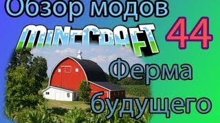 Ферма будущего ! - Обзор мода Minecraft ( 44 )