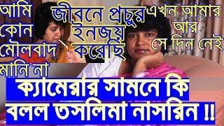 Taslima Nasrin most popular  Bangla Interview তসলিমা নাসরিনের কথা শুনলে অবাক হবেন screenshot 3