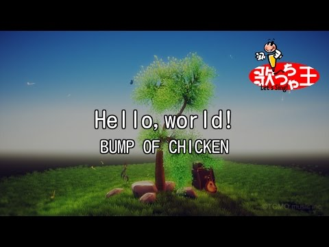 【カラオケ】Hello,world!/BUMP OF CHICKEN