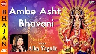 Ambe Asht Bhawaani with Lyrics | Alka Yagnik | Ambe Maa Bhajan | Mata Bhajan | Bhawani Maa Bhajan