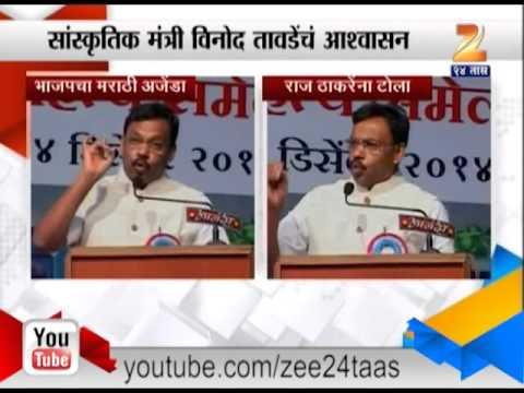 Vinod Tawade On Marathi Language And Raj Thackeray