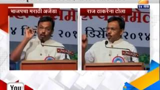 Vinod Tawade On Marathi Language And Raj Thackeray