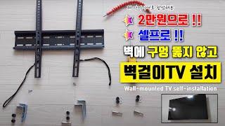 벽걸이 TV DIY(최소비용으로 무타공 벽걸이 TV 셀…