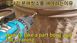세탁기 분해청소 10분…