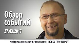 Про Навального, протестантов, Яровую и прочих Прохоровых #133 | Обзор от 27.03.2017