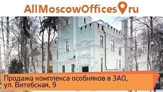 Продажа комплекса особняков в ЗАО по адресу - ул. Витебская, 9 стр. 23, 28, 29<