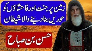 Story of Hassan-i Sabbah (Hasan Bin Sabah) Urdu & Hindi.