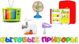 Бытовые приборы для Детей и малышей. Карточки Домана Раннее развитие для детей