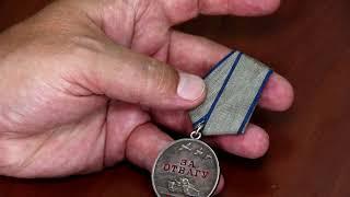 """Медаль """"За отвагу"""" гвардии лейтенанта!"""