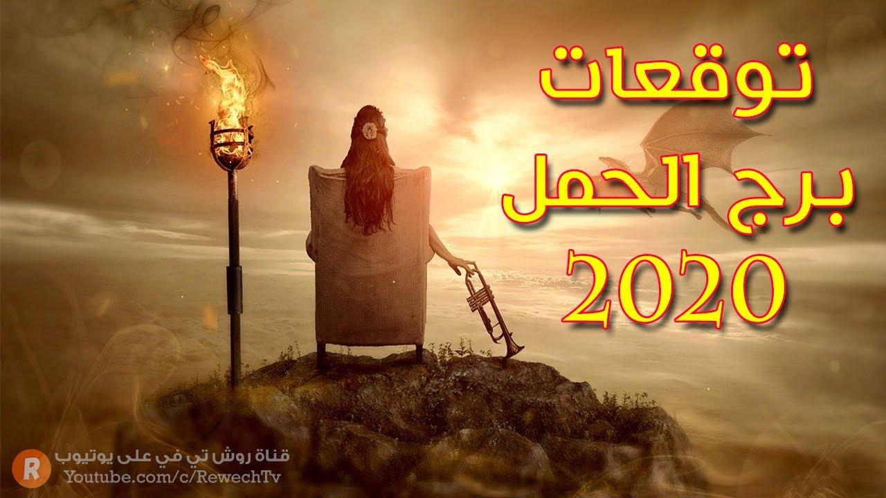 توقعات برج الحمل لعام 2020