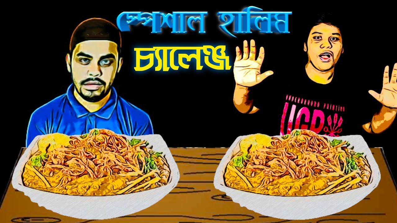Eid Special Beef Haleem Eating Challenge   Bangladeshi Special Haleem Competition   PETUKBUZZ.