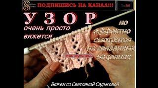 Какой УЗОР!!! Красивый и просто вяжется. Видео Урок. Узоры спицами. Patterns with knitting needles.