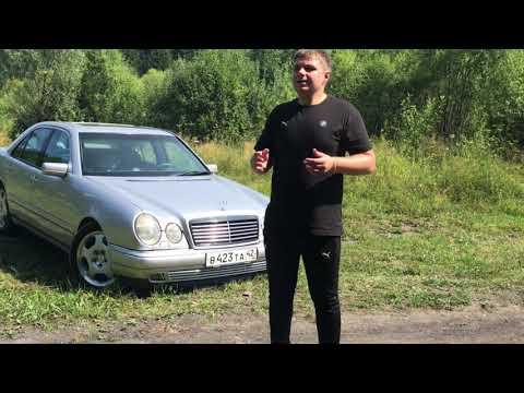 Mercedes W210 Настоящее НЕМЕЦКОЕ качество!