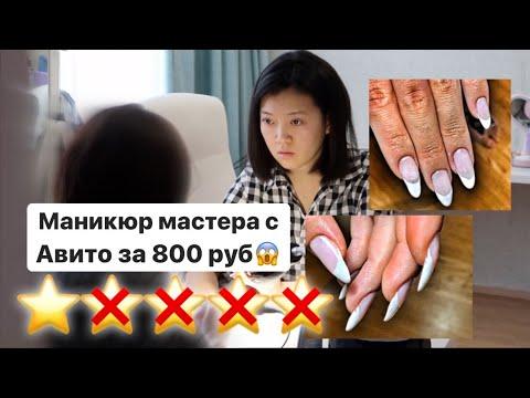 ТРЕШ МАНИКЮР!😱ВЫЗВАЛА МАСТЕРА С АВИТО ЗА 800 РУБЛЕЙ! Виктория Ким