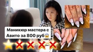 ТРЕШ МАНИКЮР ВЫЗВАЛА МАСТЕРА С АВИТО ЗА 800 РУБЛЕИ Виктория Ким
