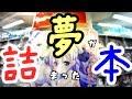(モザイク)秋葉原で同人誌が欲しい!(ばっかり) I want a doujinshi