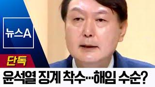 [단독]윤석열 징계 착수…여권 '항명' 띄우기 | 뉴스A