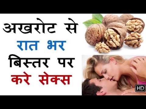 Walnut Benefits for Health in hindi Akhrot ke fayde अखरोट से बढाये सेक्स क्षमता
