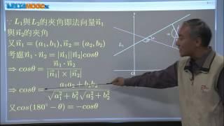 高中 數學 王人傑 4 直線的夾角 1080 0531