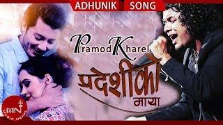 Pardeshiko Maya Pramod Kharel Ft. Nirajan Pradhan Sirjana Paudel New Nepali Adhunik Song 2075.mp3