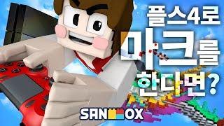 *짱고퀄* 플레이스테이션4 게임기로 마인크래프트를 한다면!? [플스4 '활공' 미니게임: 마인크래프트] Minecraft - PS4 Edition - [도티]