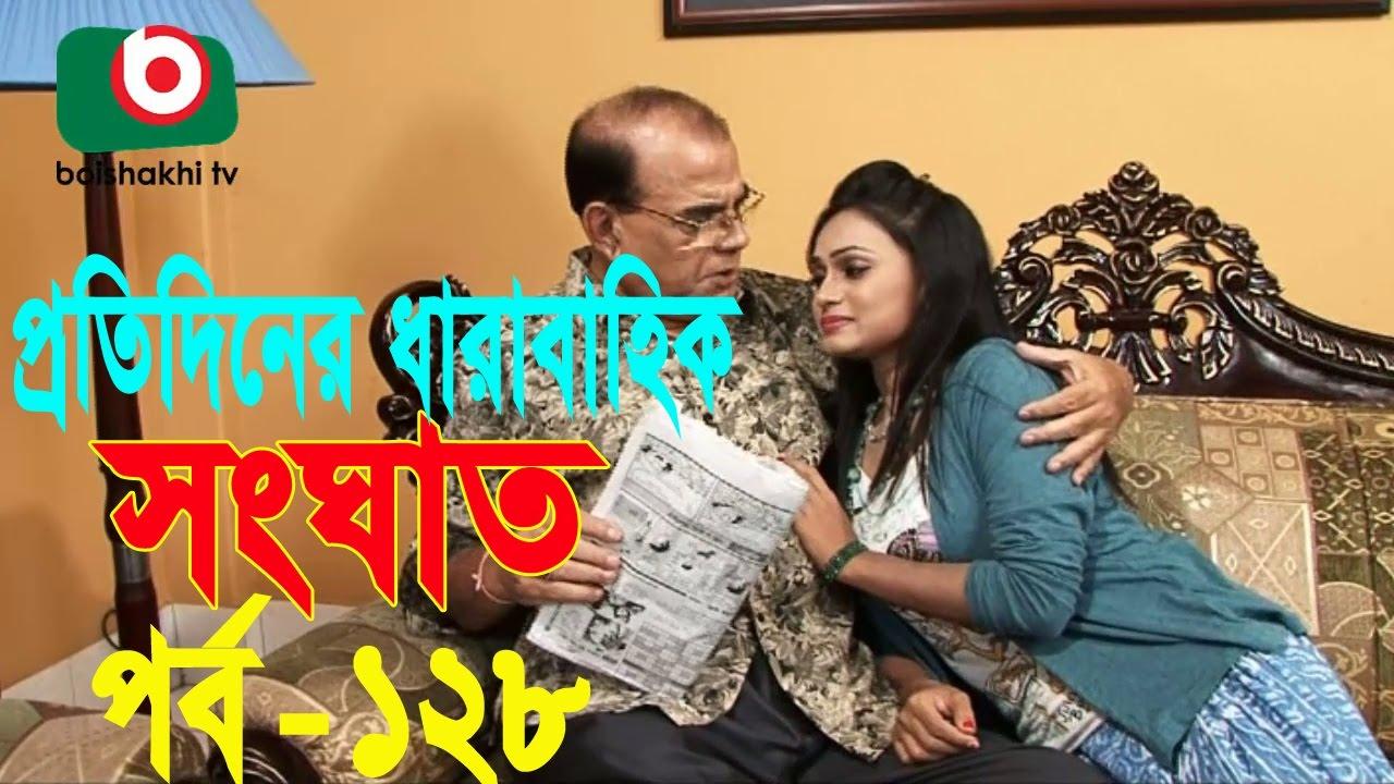 Bangla Serial Natok Songhat Ep 128 Ft Ahmed Sharif