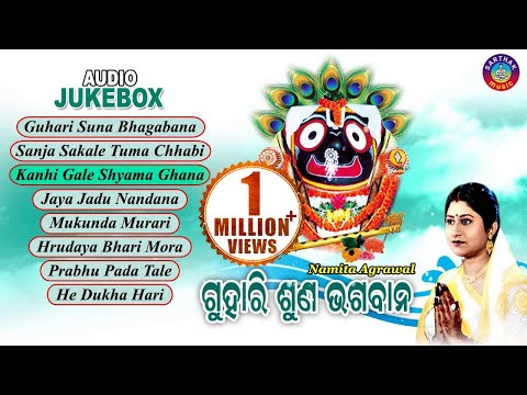 BEST ODIA FILM BHAJANS ( Full Audio Songs Juke Box) by Namita Agrawal |Sarthak Music