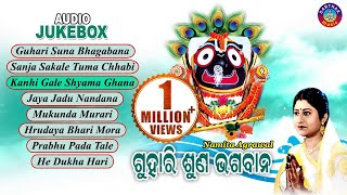 OTHER BEST OLD ODIA FILM BHAJANS (Audio JukeBox) by Namita Agrawal | Sidharth Music
